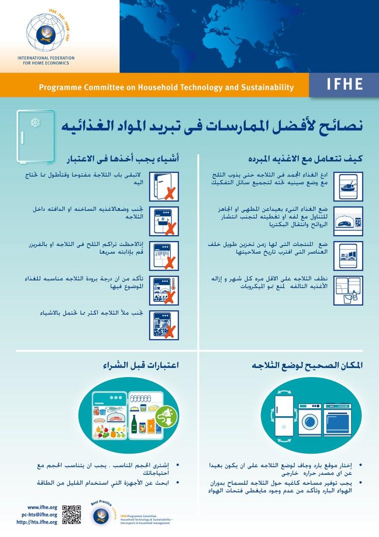 Plakat_Refrigeration AR.jpg